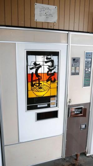 ボンカレー自販機23