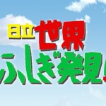 世界ふしぎ発見ミステリーハンター(レポーター)まとめ【可愛い・綺麗な人多数!】
