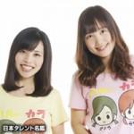 ハルカラ(芸人)和泉杏が可愛い!カップや彼氏を本名は?歯は矯正!?