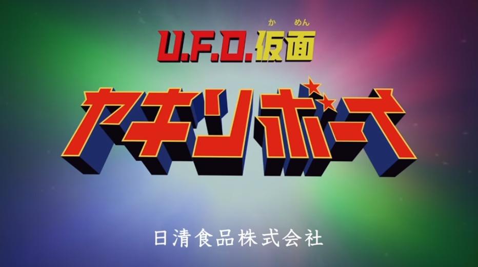 UFOヤキソボーイCMの場所(ロケ地)2