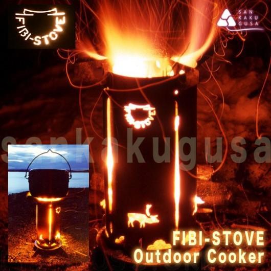 FIBI-STOVEのoutdoor cooker