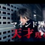 メンタリストSHOGO(しょうご)マインドスキャン!【チョコプラ長田】DaiGoがモデル!ネタ動画も!!