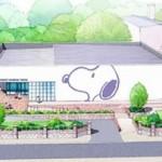 スヌーピーミュージアムがオープン!場所やチケット、限定グッズ等紹介!