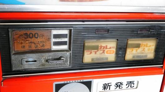 ボンカレー自販機9