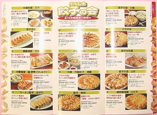 円盤餃子1