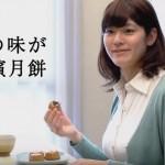 崎陽軒・横浜月餅のCMに出演している巨乳の女性(女優)は誰?