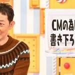 前田康二の経歴学歴等のwiki的プロフ!年収は?CM作品まとめ【マツコの知らない世界出演】