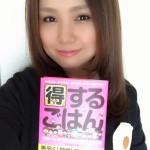 タマミちゃん(友加里)が可愛い!wikiで本名や結婚彼氏にレシピ動画(プリン)も【あのニュースで得する人損する人】