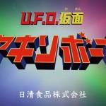 UFOヤキソボーイCMの場所(ロケ地)はどこ?むさしの村?華蔵寺?せがた三四郎を思い出す