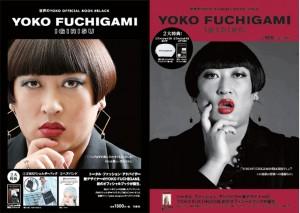 yokofuchigami_book1