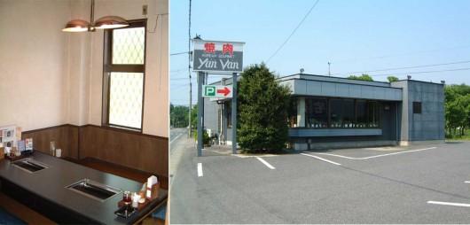 ノブオ焼肉屋東松山